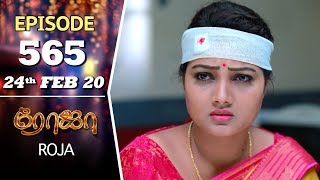 ROJA Serial | Episode 565 | 24th Feb 2020 | Priyanka | SibbuSuryan | SunTV Serial |Saregama TVShows