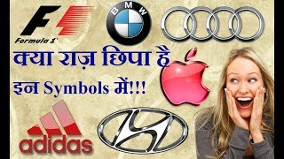 Download 6 FAMOUS LOGOS WITH A HIDDEN MEANING HIDDEN MESSAGES APPLE LOGO ADIDAS AUDI BMW HINDI AMAZING FACT Mp3 and Videos