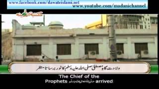 Ziyarat e Haramain Tayabain - Place of Birth of Holy Prophet Hazrat Muhammad