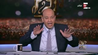 كل يوم - عمرو أديب: أنا ضد فكرة مقاطعة السلع طالما الأسعار بتنزل