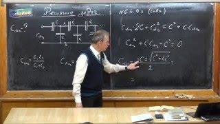Урок 245. Подготовка к КР по электростатике - 3