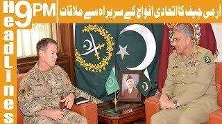 Army Cheif important visit in Afghanistan | Headlines 9 PM | 27 December 2018 | Khyber News