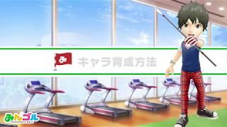 『みんゴル』プレイガイド~「キャラ育成方法」編~