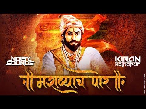 मर्द मराठ्यांचं पोरं | Mard Marathaych Por - Noisy Sounds (NS) & DJ Kiran Kolhapur - Remix