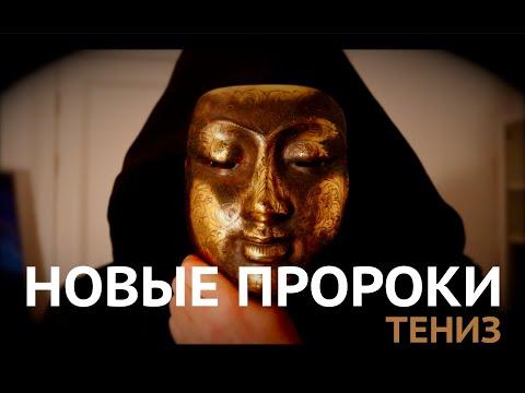 НОВЫЕ ПРОРОКИ   ТЕНИЗ ОСПАНОВ стихотворение