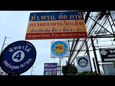 Insurance & taxing motorbikes & cars in Pattaya ! Vlog 328