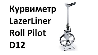 РоботунОбзор: Курвиметр LazerLiner Roll Pilot D12