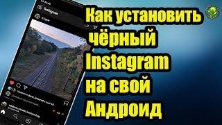 как установить чёрный Instagram на свой Андроид