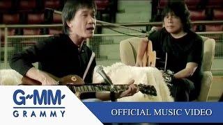 เจ็บแต่ดี - อัสนี โชติกุล,วสันต์ โชติกุล【OFFICIAL MV】