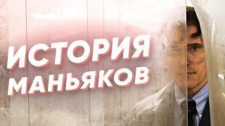 Краткая история МАНЬЯКОВ | 18+
