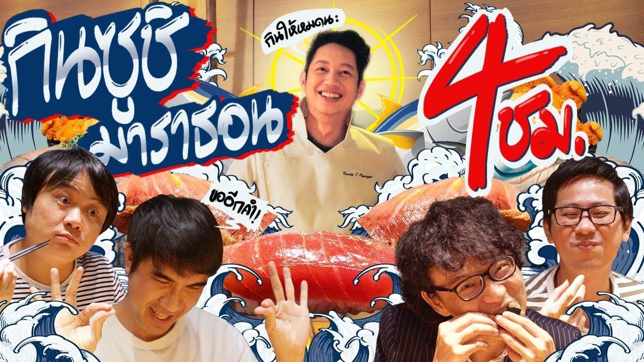 กินซูชิ 4 ชม. มาราธอน