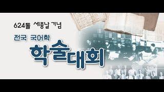 624돌 세종날 기념 전국 국어학 학술대회