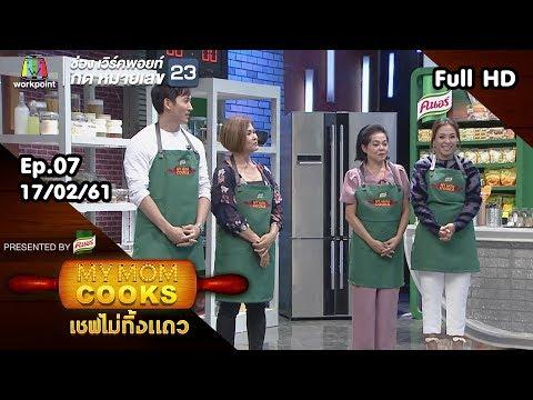 My Mom Cooks | EP.07 | 17 ก.พ. 61 Full HD