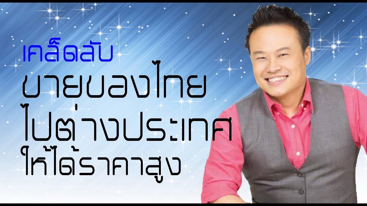 เคล็ดลับขายของไทย ไปต่างประเทศ ให้ได้ราคาสูง | Bundit Ungrangsee