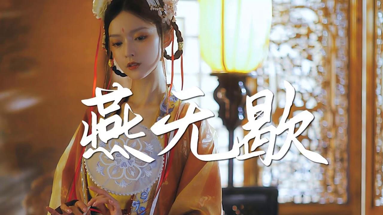 2021年最好听的古风歌曲合集 || 中國風流行歌 || 破百万的中国古风歌曲 || 中国古典歌曲 【热门古风曲】【無損高音質】有你喜歡的那曲?