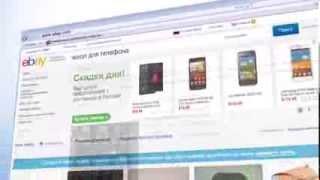 Как работает поиск товаров на eBay(, 2014-01-16T05:41:09.000Z)