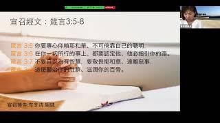 2021/07/25 主日崇拜/人的順服與  神的保守/創世紀 31:1-21/姜禮振 牧師