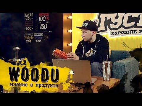 KL41: Adayla и Serbetli – досвидания? Мнение о русском табаке WOODU с очень вкусной ценой!