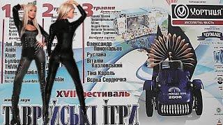 """Фестиваль """"Таврийские игры"""""""