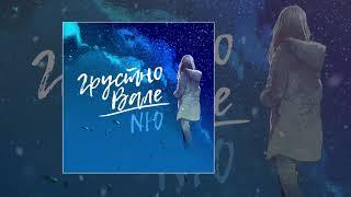 NЮ - Грустно Вале (Официальная премьера трека)