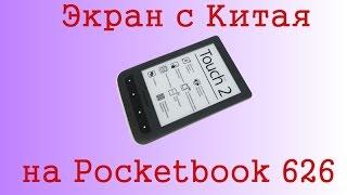 Экран с китая на Pocketbook 626