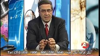 اسید اوریک و نقرس دکتر فرهاد نصر چیمه Uric Acid and Gout Dr Farhad Nasr Chimeh