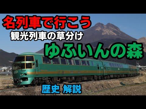 【名列車で行こう】#13 観光列車の草分け ゆふいんの森【キハ71系、キハ72系】
