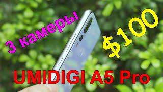 UMIDIGI A5 Pro Розпакування і попередній огляд бюджетного смартфона за 100$ - Цікаві гаджети