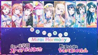 虹ヶ咲学園スクールアイドル同好会 - 未来ハーモニー