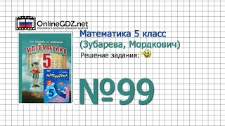 Задание № 99 - Математика 5 класс (Зубарева, Мордкович)