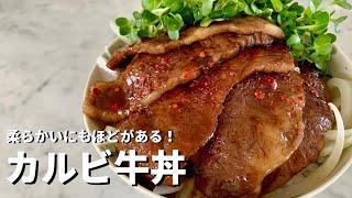 カルビ牛丼|Koh Kentetsu Kitchen【料理研究家コウケンテツ公式チャンネル】さんのレシピ書き起こし