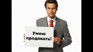 Профессия продавец. Тренируем профессиональных продавцов.