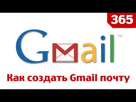 Как создать электронную почту gmail ru