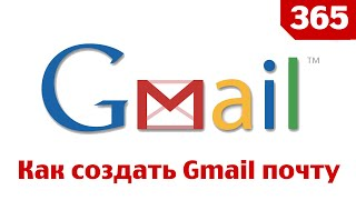 Как создать Gmail почту: Быстро и легко
