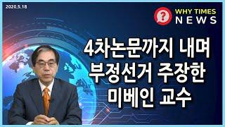 [Why Times NEWS] 4차논문까지 내며 부정선…