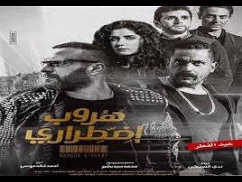 5484cf582 فيلم هروب اضطرارى 2017 HD كامل يوتيوب لأحمد السقا وأمير كرارة ...