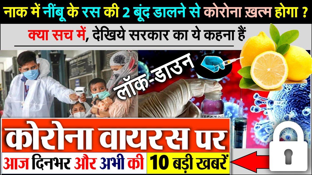 भारत में पिछले 24 घंटे में कोरोना के 4.12 लाख नए केस, 4 हजार, 10 बड़ी ख़बरें - लॉकडाउन, PM Modi news