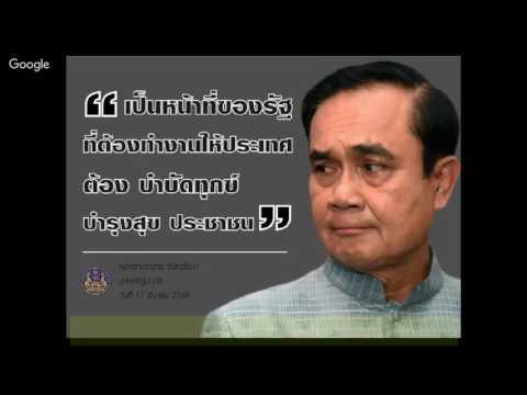 Radio Thailand Betong FM 93 MHz  14-5-59