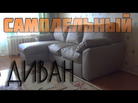 видео: Как сделать диван своими руками (самодельный диван)