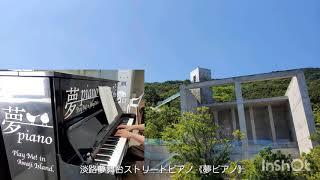 作詞作曲 米米CLUB ご視聴ありがとうございます。 兵庫県淡路島にある風光明媚な丘にそびえ立つ #安藤忠雄建築の傑作【淡路夢舞台】に設置されたストリートピアノで ...