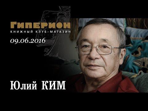 Юлий Ким. Гиперион, 09.06.16