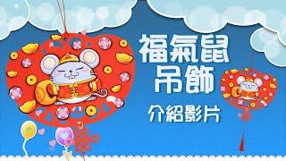 福氣鼠吊飾-介紹影片