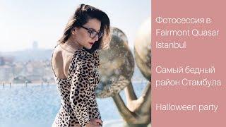 VLOG 🎥 БЛОГЕРСКИЙ ТУР В СТАМБУЛ | Часть 2 | Fairmont Quasar Istanbul, самый бедный район 💜 LilyBoiko