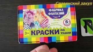 Ашан краски по ткани фабрика фантазий обзор