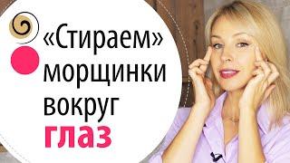 Как убрать морщины вокруг глаз за 5 минут Упражнения от морщин вокруг глаз