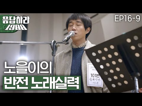 Reply1988 'Twisting No-el' Choi Sung-won's nationwide singing talent! Greaet ballad! 151226 EP16