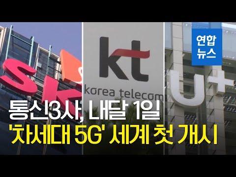 통신3사, '차세대 5G' 서비스 내달 1일 세계 첫 개시 / 연합뉴스 (Yonhapnews)