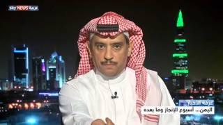 القبيبان: التوقيت سبب نجاح التحالف باليمن