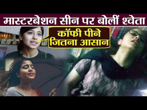 Mirzapur actress Shweta Tripathi Reveals SECRET on her masturbation scene in series | FilmiBeat