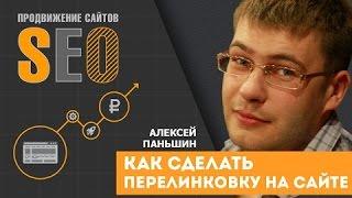 как правильно сделать внутреннюю перелинковку на сайте. Алексей Паньшин